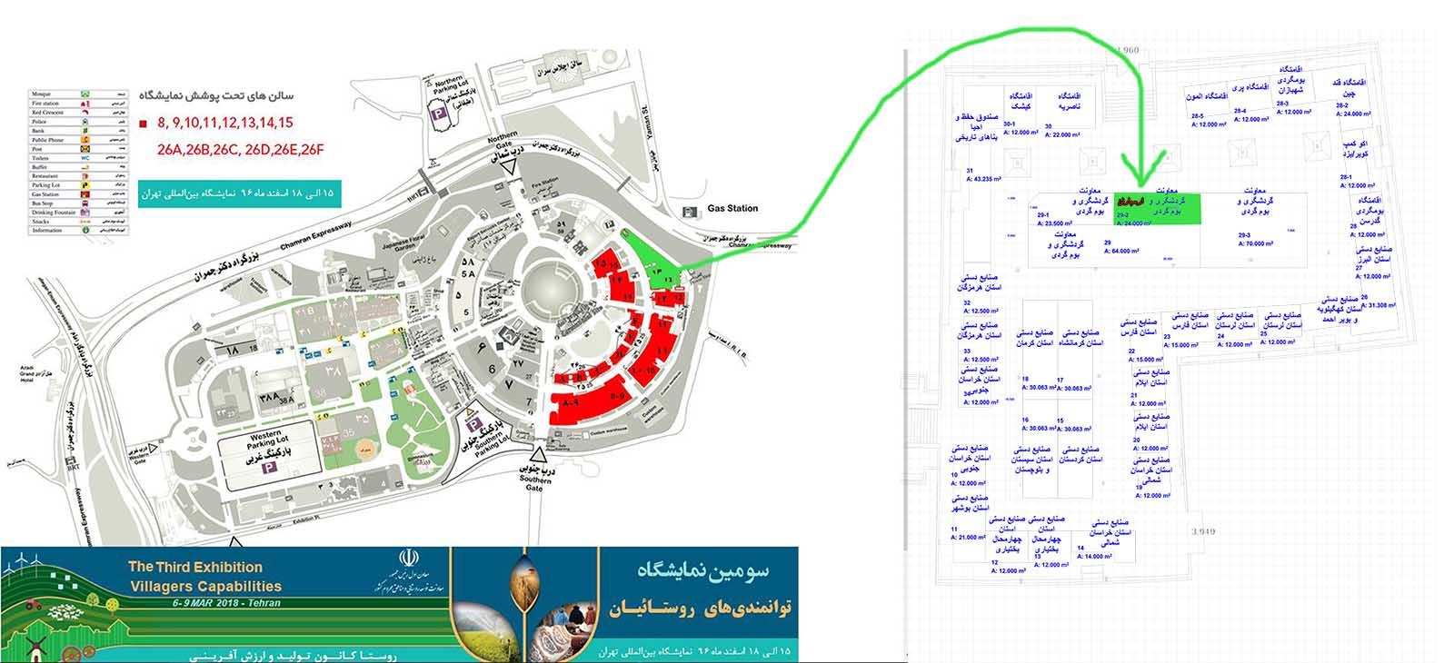 نمایشگاه توانمندی روستایان و عشایر