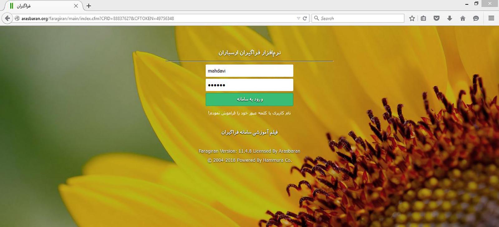 رمز عبور و نام کاربری